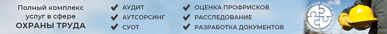 Инструкция по охране труда для локомотивных бригад ОАО